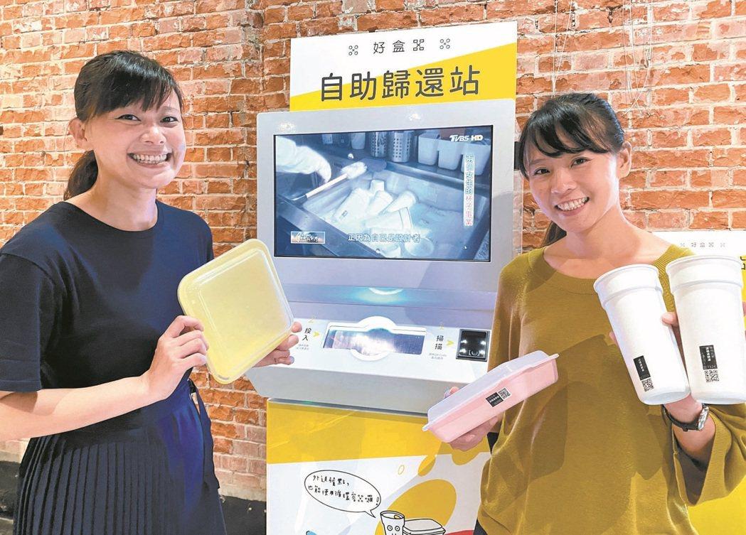 台南「好盒器」創辦人宋宜臻(左起)、李翊禾共創「好盒器」餐盒回收體系,被環保署相...