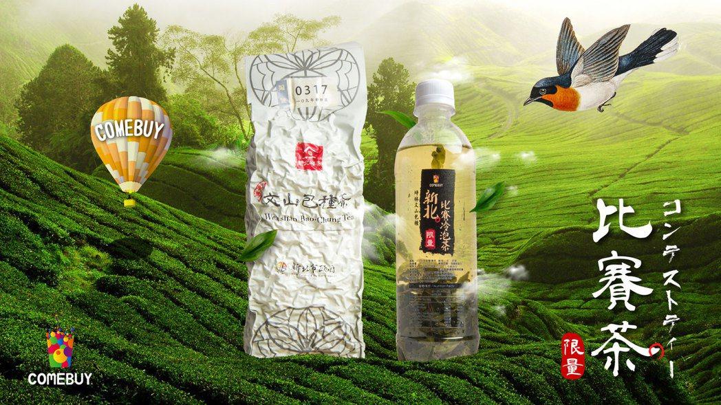 COMEBU限量文山包種春茶。業者/提供