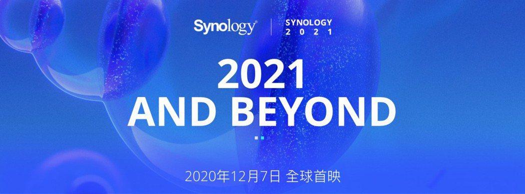 Synology 年度發布全新解決方案,助客戶發掘資料經濟價值。 Synolog...