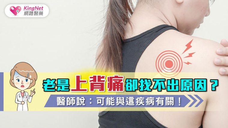 圖/KingNet 國家網路醫藥 圖片設計/Kata