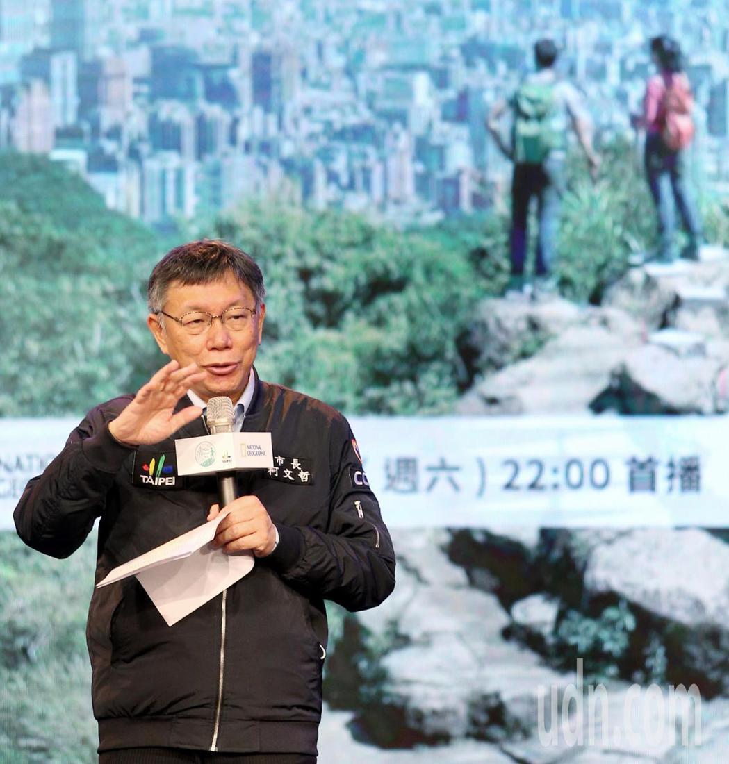 台北市長柯文哲邀請民眾及國際友人體驗台北自然美景。記者侯永全/攝影
