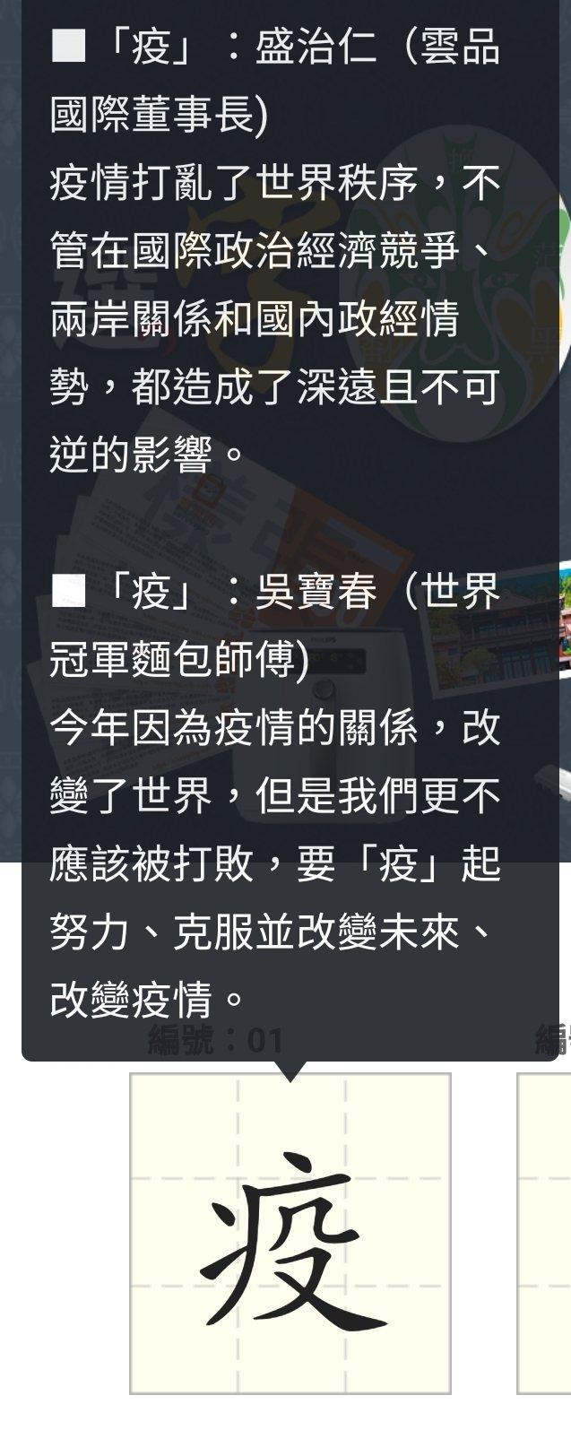 台灣2020代表字是「疫」。圖片取自年度代表字官方網站