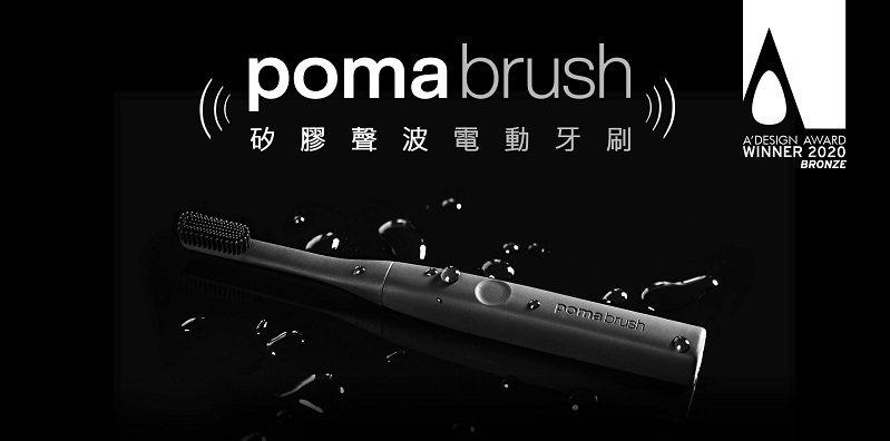 PomaBrush矽膠聲波電動牙刷,12月8日起於嘖嘖平台募資,超早鳥優惠方案53折起。 (圖/ 聯合數位文創提供)
