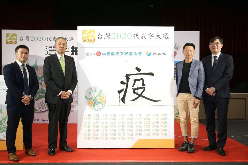 新冠疫情翻轉了我們的生活,也改變了整個世界。「台灣2020代表字大選」票選結果今天公布,「疫 」字毫無懸念以壓倒性票數,在66個候選字中拔得頭籌獲選為今年的年度代表字。記者曾吉松/攝影