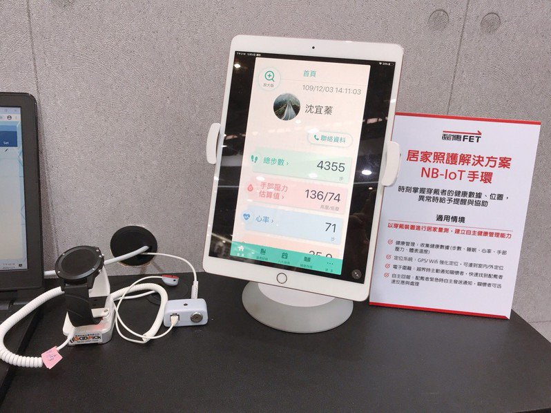遠傳電信展出全國首支結合健康管理功能的NB-IoT智慧手環。圖/遠傳電信提供