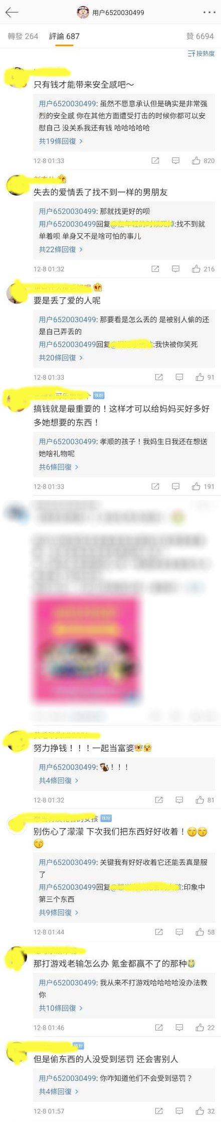 周揚青疑似暗諷羅志祥。圖/擷自微博