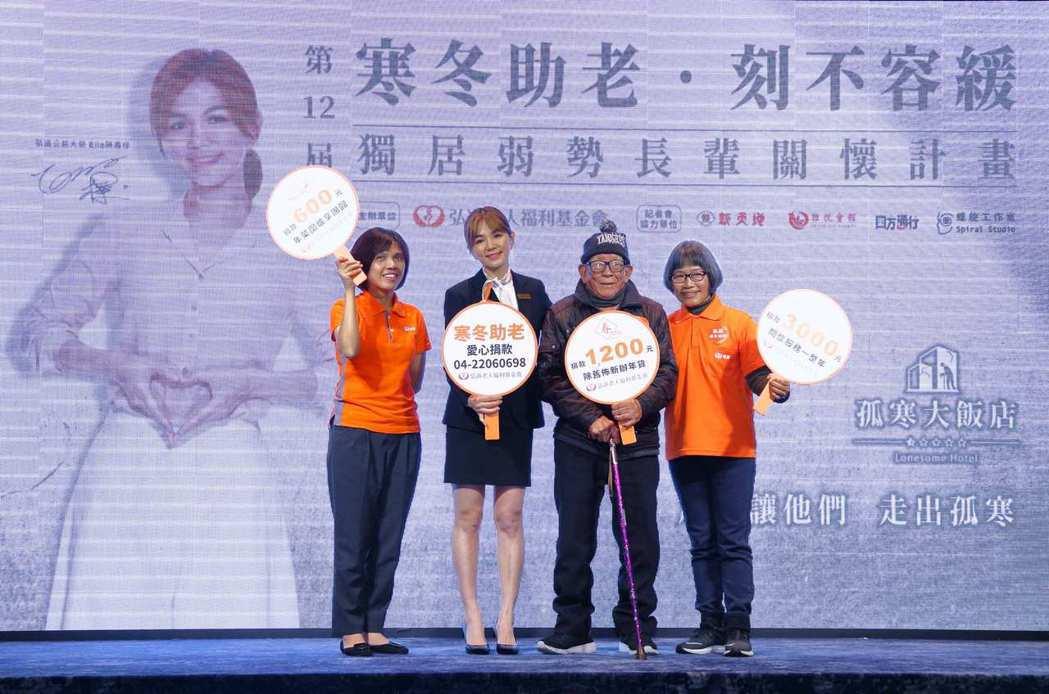 Ella(左二)擔任寒冬助老公益大使。圖/弘道老人福利基金會提供