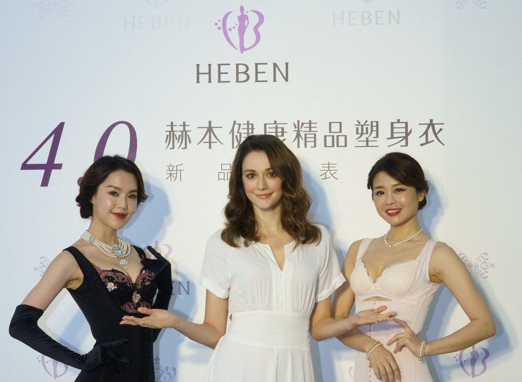 赫本塑身衣,發表全新升級4.0版產品,推出赫本三曲線:雙C線、提琴線、微笑線,針...