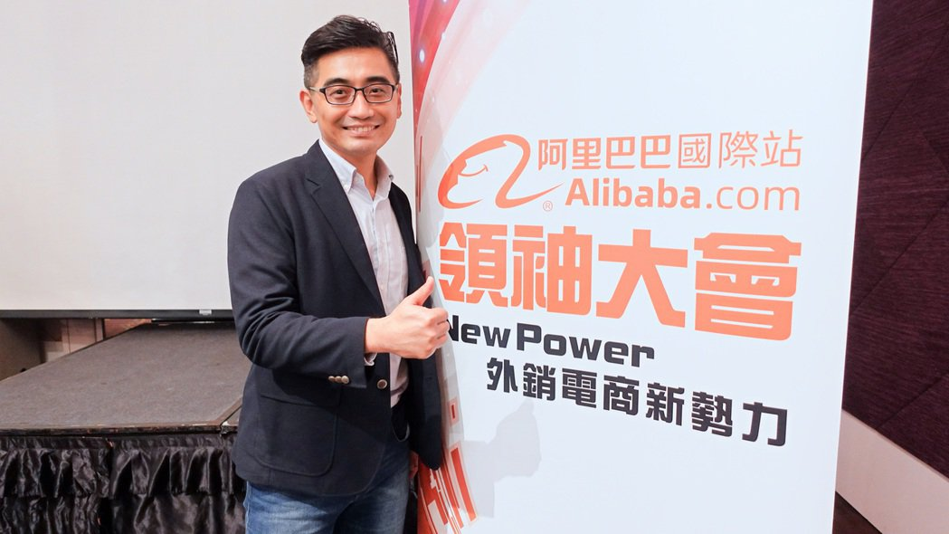 阿里巴巴國際站今(9)日舉辦「2020外銷電商領袖大會」,照片為亞太區總經理郭奕...