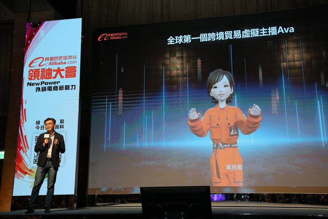 阿里巴巴國際站將推出首位跨境虛擬主播Ava,助力台灣中小企業加速搶攻全球線上外貿...