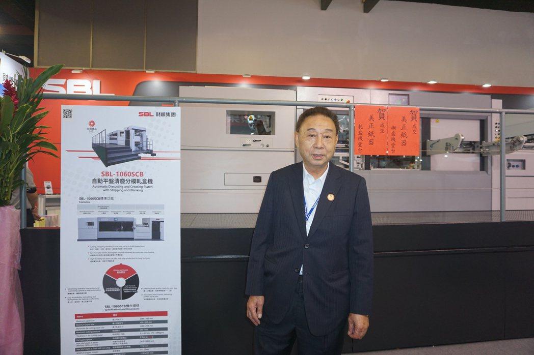 財順集團總經理江新財表示,1060SCB軋盒機性能佳,與國際品牌相比價位極具競爭...