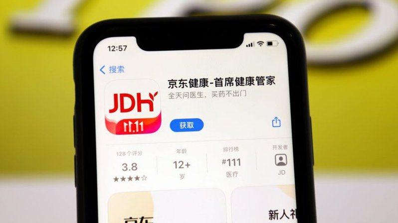 趁着疫情推动医疗科技的发展,京东健康首次募股就超出预期。(Photo from网路截图)(photo:UDN)