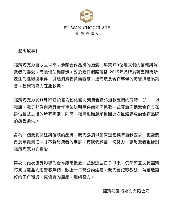 福灣巧克力發表道歉聲明