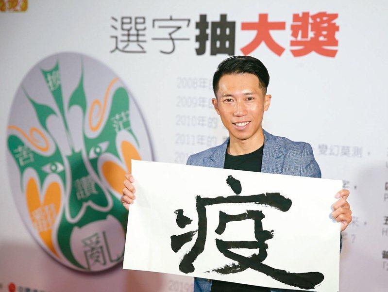 超馬好手陳彥博揭曉二○二○年度代表字為「疫」,並現場揮毫。記者曾吉松/攝影