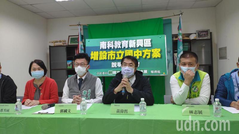 立委郭國文上午開記者會,台南市長黃偉哲宣布南科地區確定增設國中。記者謝進盛/攝影