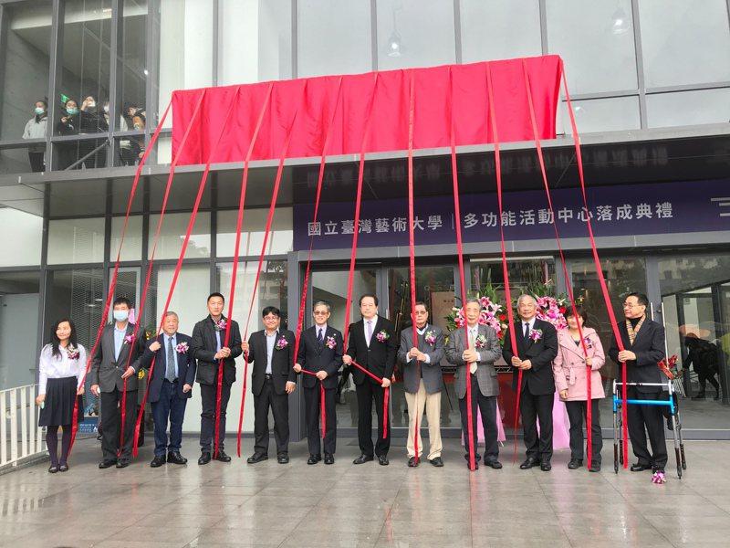耗資近6億元的台藝大多功能活動中心在今天舉行落成典禮。記者劉肇育/攝影