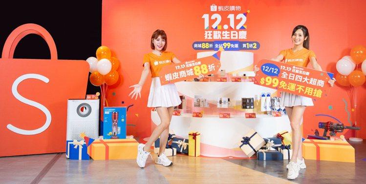 蝦皮購物「12.12狂歡生日慶」四大超商99元免運不用搶,再加碼發出4張商城8....