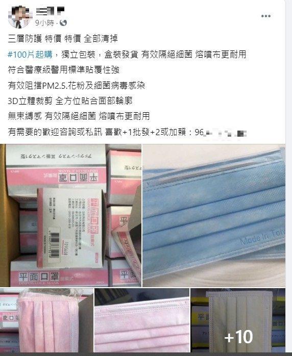 臉書社團上出現賣家販售加利口罩,還標榜醫療級。記者吳亮賢/翻攝