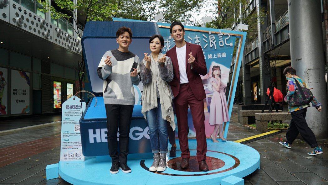 宥勝(左起)、方季惟、黃柏鈞出席 HBO Asia原創影集「戒指流浪記」活動。圖...