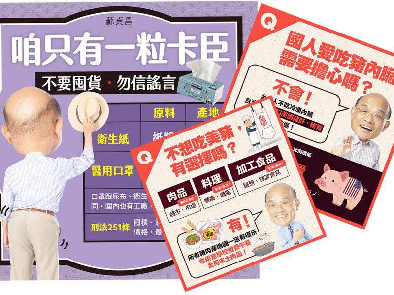 行政院小編製作的圖卡、哏圖引發爭議,圖為「咱只有一粒卡臣」(宣導勿搶購、囤積衛生紙)、美豬等哏圖。圖/取自蘇貞昌臉書