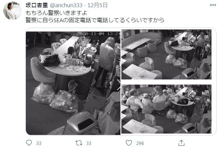 坂口杏里曝光當天被性侵後報警的畫面。圖/擷自twitter。