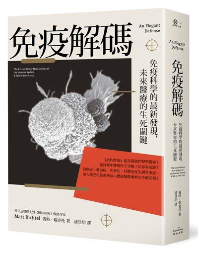 .書名:免疫解碼:免疫科學的最新發現,未來醫療的生死關鍵.作者:麥特.瑞克托...