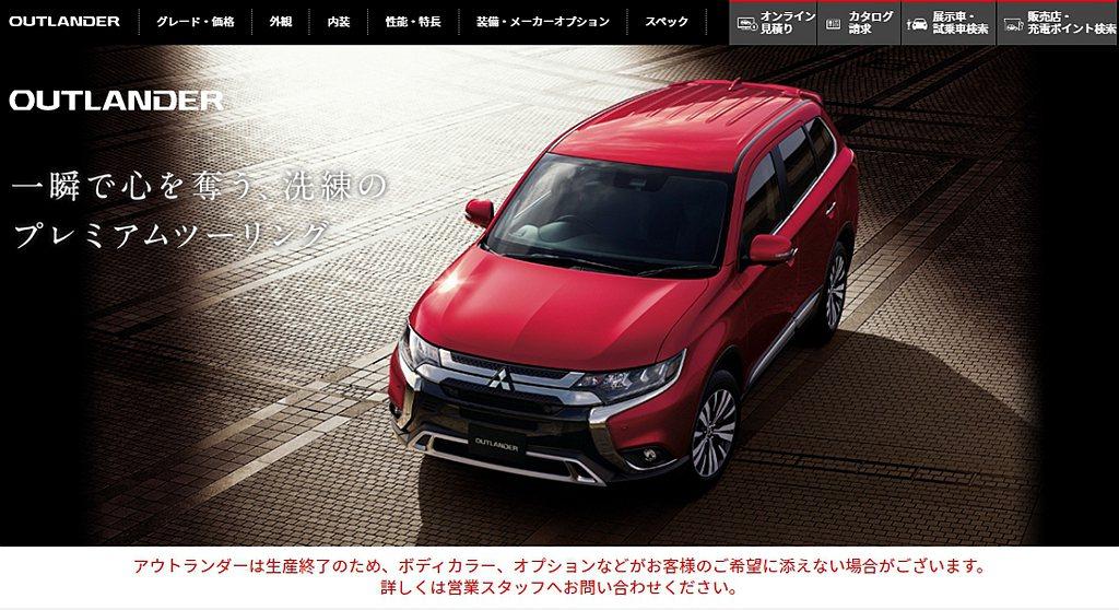 同時官網也透露日規三菱Outlander汽油車型已經停止生產,過沒多久日本當地就...