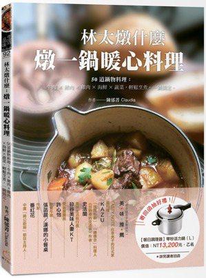 《林太燉什麼:燉一鍋暖心料理》 圖/橘子文化 提供
