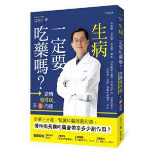 .書名:生病一定要吃藥嗎?:逆轉慢性病,不藥而癒.作者:江守山 腎臟科醫師 ...