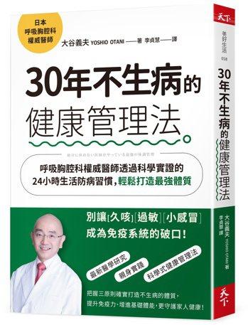 《30年不生病的健康管理法》 圖/天下雜誌提供