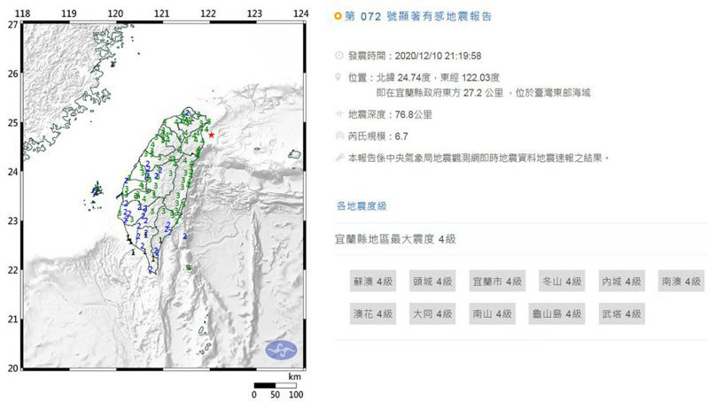 宜蘭晚間9:19發生規模6.7強震。圖/氣象局提供