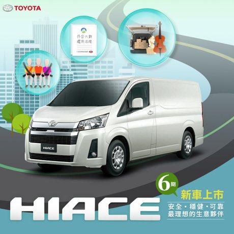 安全環保更進化 2021年式全新六期TOYOTA HIACE新車上市