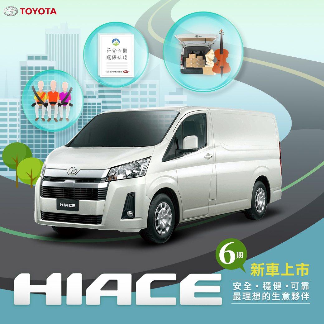 安全舒適、操控俐落,六期新車TOYOTA HIACE正式上市。 圖/和泰汽車提供
