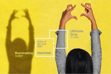 Pantone 2021 年度代表色發布:「亮麗黃」、「極致灰」帶來希望與安穩,一掃2020年陰霾