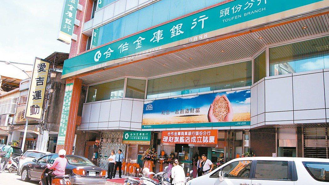 合庫銀行。 本報資料照片
