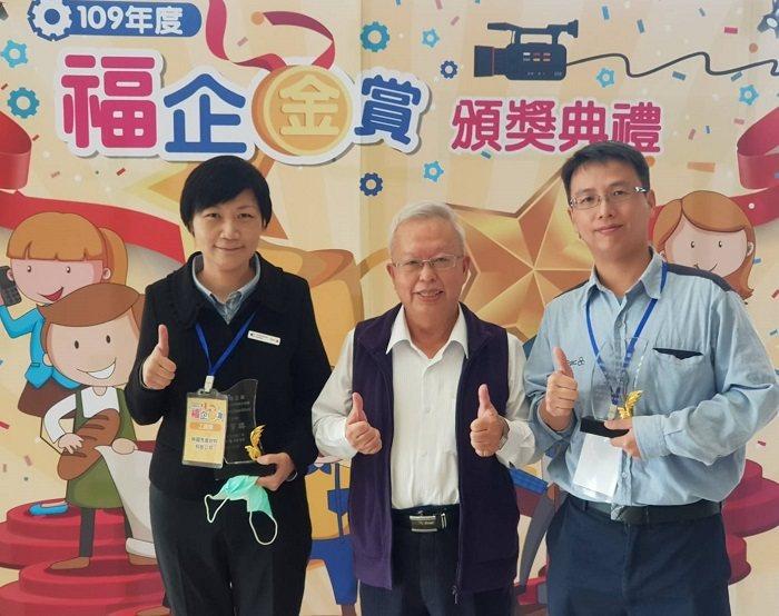 國際中橡林園先進獲109年度「福企金賞」肯定(左起國際中橡人力資源部簡美蘭協理、...
