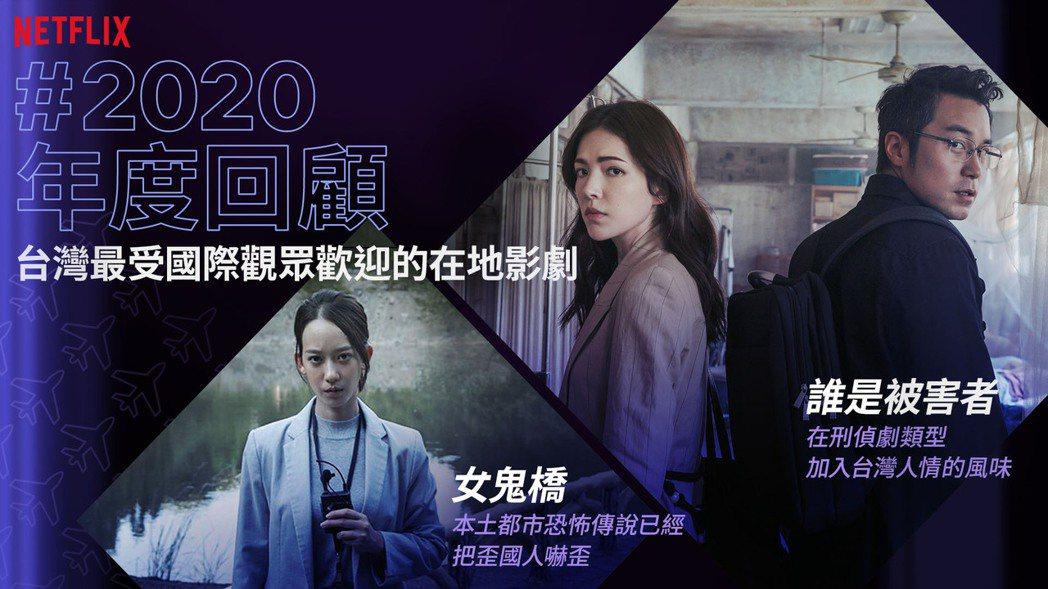 Netflix 2020 最受海外歡迎之台灣節目。 Netflix /提供