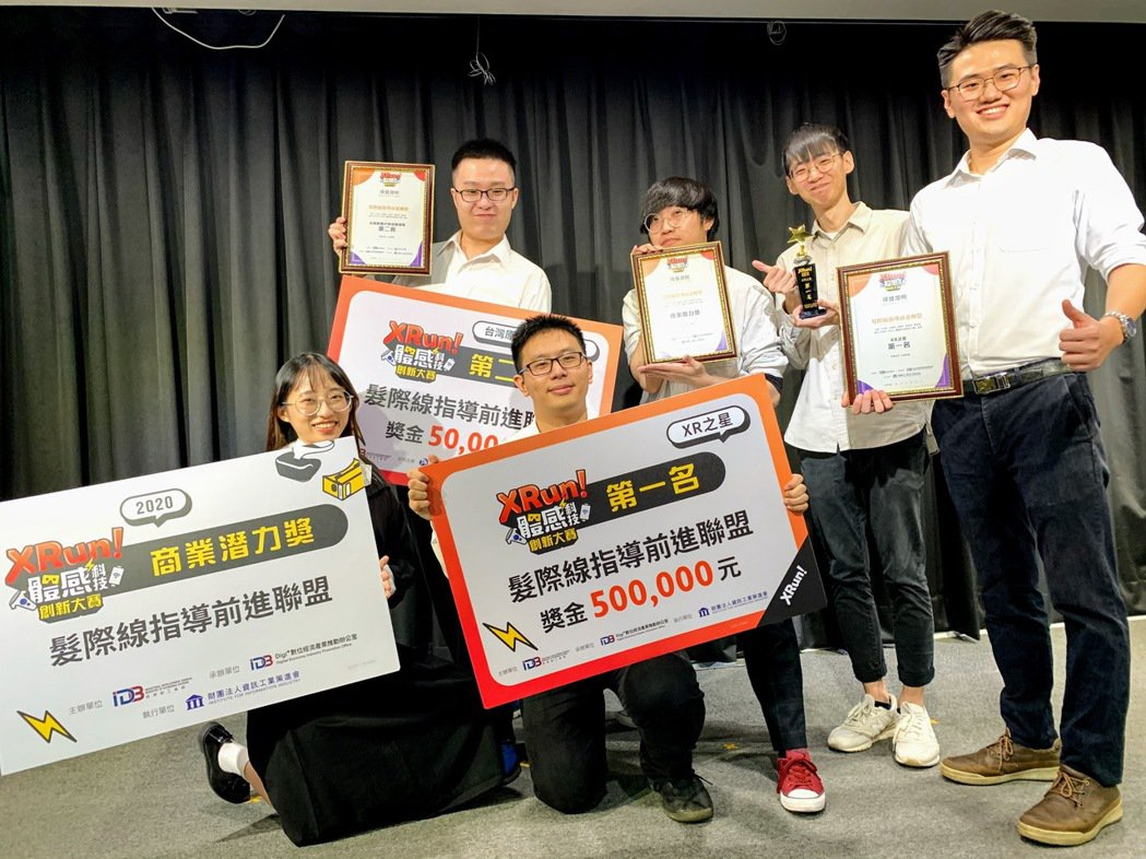 「XRun! 體感科技創新大賽」舉行頒獎典禮,「髮際線指導前進聯盟」團隊獲得多項...