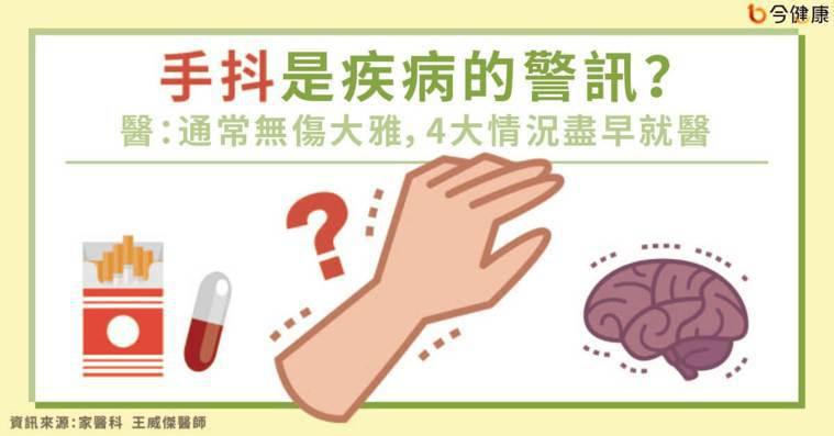 手抖是疾病的警訊?醫:通常無傷大雅,4大情況盡早就醫
