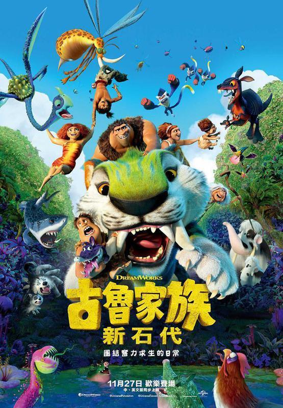《古魯家族:新石代》中文海報,11月27日上映