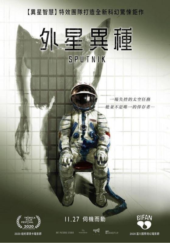 《外星異種》中文海報,11月27日上映