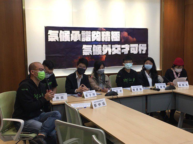 環團今天呼籲蔡總統承諾2050年淨零碳排並研擬政策路徑。記者吳姿賢/攝影