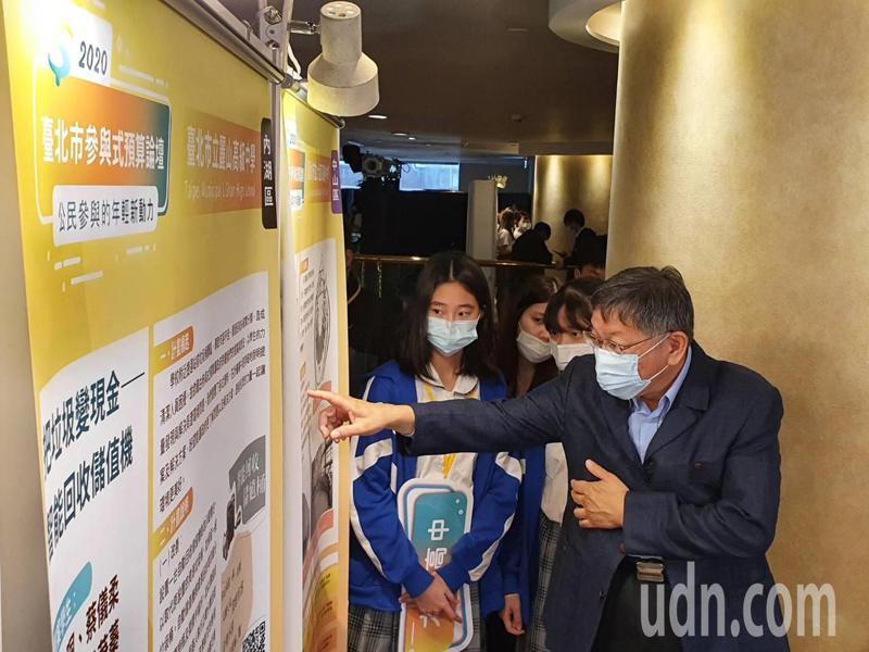 台北市長柯文哲上午參加參與式預算論壇,逐一參觀學生的提案。記者楊正海/攝影