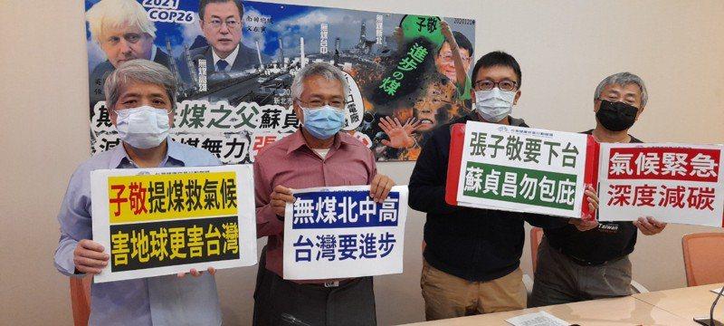 環團今天聯合舉辦記者會要求台灣落實減煤。圖/台灣健康空氣行動聯盟提供