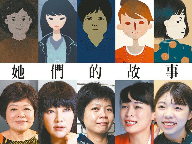 《聯合報》籌畫一年時間,推出五位女性的動畫影片,探討50年代迄今跨世代的女性故事。圖/聯合報系資料照片