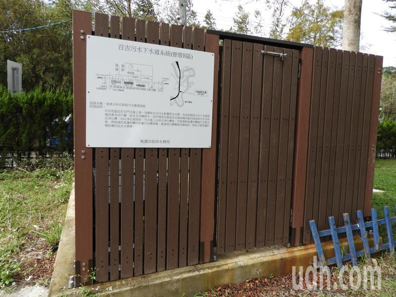 桃市府在大溪百吉地區設置6座「去氮除磷合併式淨化槽」。記者高宇震/攝影