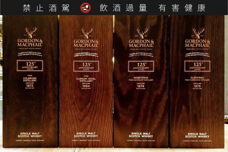 爲慶祝酒廠創立125周年,高登麥克菲爾自9月起,連續推出四款絕版旗艦威士忌。圖/...