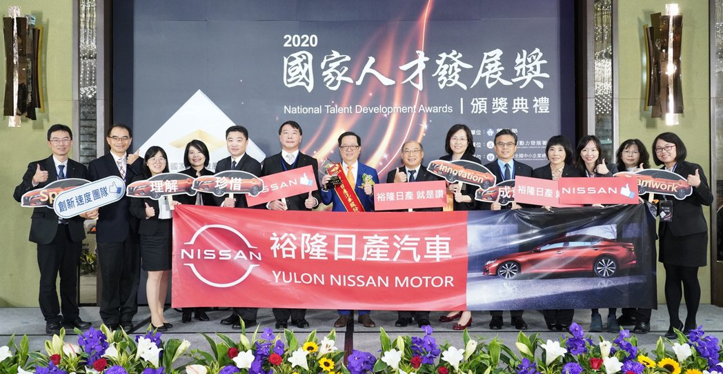 裕隆日產汽車總經理李振成(左7)重視人才發展,視員工為企業最重要的資產,並落實C...