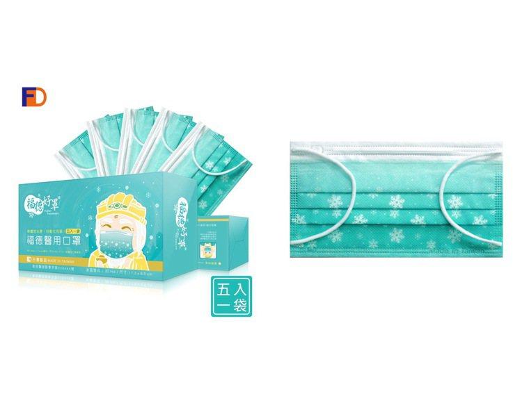 福德醫用口罩12月12日開賣,冰晶雪花款30入促銷價299元,限量2,400盒,...
