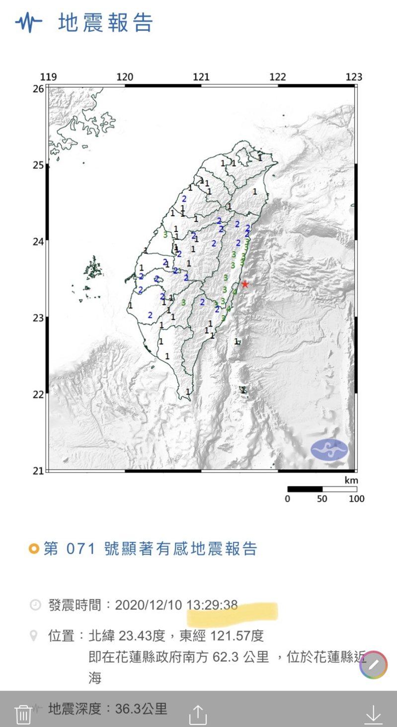 晚間9:30發生相當大的地震。圖/氣象局提供